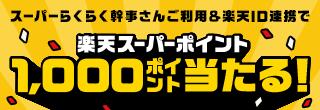 1,000ポイント当たるキャンペーン開催中!