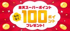 楽天ID連携キャンペーン エントリー&楽天ID連携でもれなく楽天スーパーポイント100ポイントプレゼント