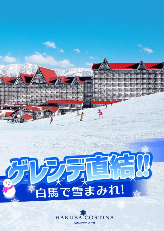 天気 神立 スノー リゾート