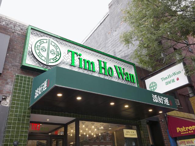 点心の名店『ティム・ホー・ワン』はNYでも連日行列! 日本2号店に全米出店と勢いが止まらない!