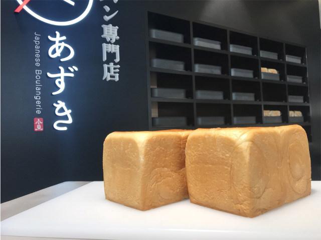 一日400本売れる。高級食パン専門店「あずき」の人気のひみつ