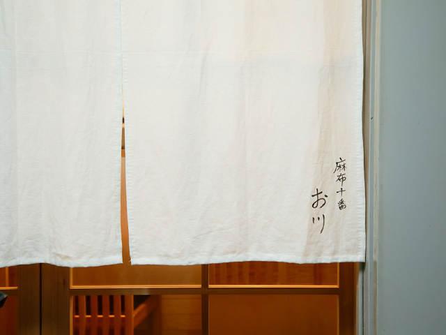 """グルメな大人が集う街。麻布十番に""""気取らない""""和食店が誕生"""