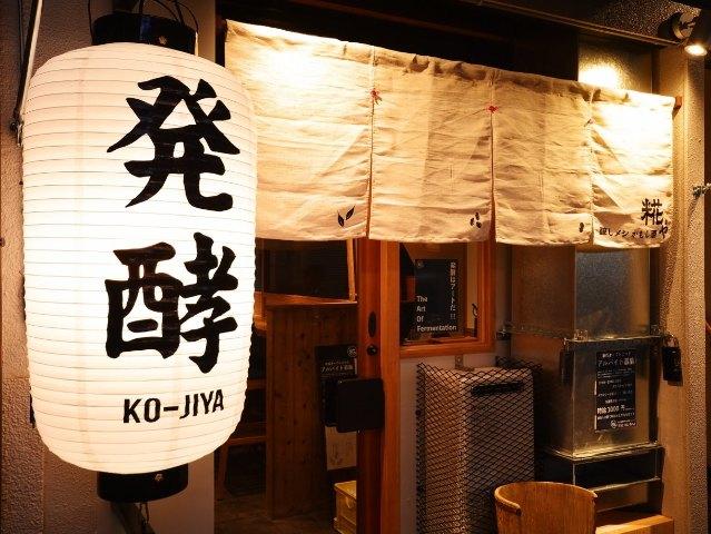 店内はさながら「発酵」のテーマパーク。発酵を肴に発酵を飲む、名古屋の『醸しメシかもし酒 糀や』