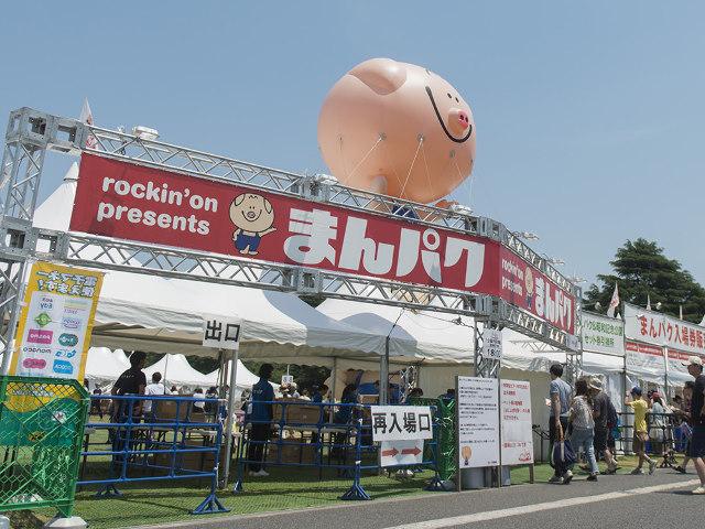 集まれ食いしん坊!日本最大級の食フェス「まんパク」立川で開催