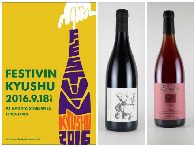 チケットはまだ間に合う! 東京&福岡「自然派ワイン」ファン垂涎の2つの注目イベントが開催される!!