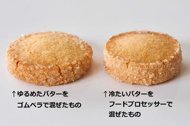 美味しい クッキー の 作り方