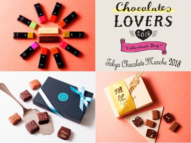 東京駅ナカにチョコの専門店が大集合!仕事終わりにも立ち寄れる「東京チョコレートマルシェ2018」