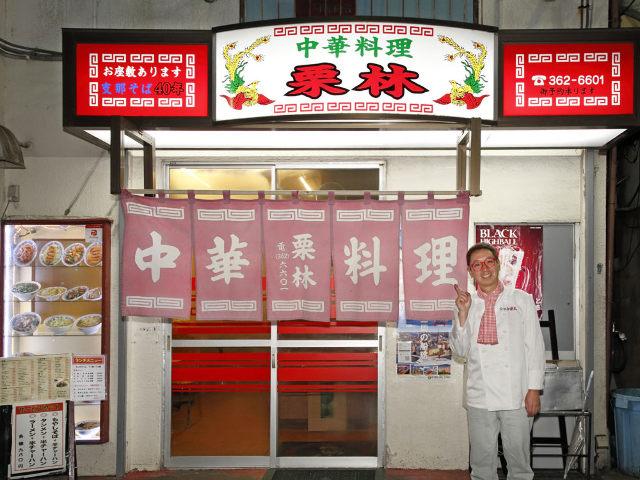 どうも、餃子大好きの料理芸人・クック井上。です!