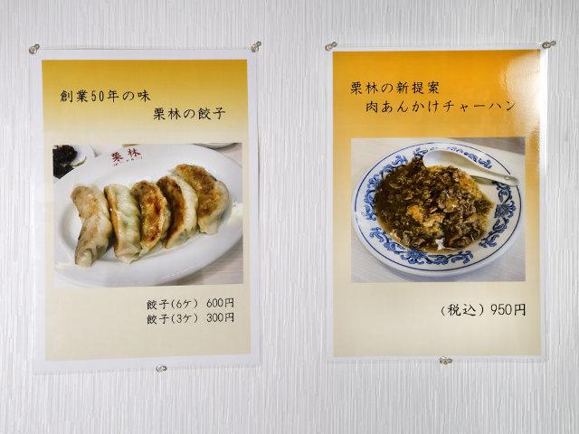 マニアも悶絶。府中の「中華料理 栗林」であのラグビー選手も愛する餃子が食べられるの画像