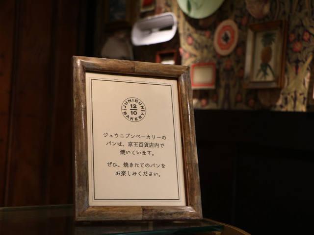 パン激戦区代々木八幡の人気ベーカリー『365日』が、新宿デパ地下に新ブランドベーカリーをオープン