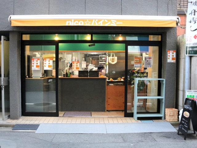 5.リーズナブルでうまいと人気! 有名店で修業した店主が営む、日本橋『ニコ バインミー』