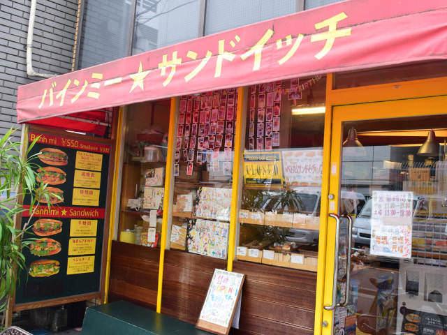 1.バインミーサンドイッチ好きなら必訪の名店! 高田馬場『バインミー☆サンドイッチ』