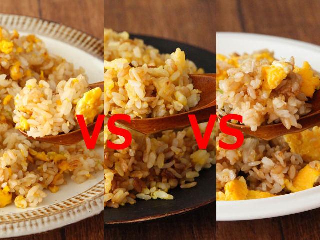 【徹底比較】パラパラ炒飯No.1レシピが決定!「卵を入れるタイミング」を変えて3種類作り比べてみた