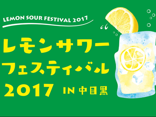【日本初】レモンサワーのフェスが10/20より3日間、中目黒で開催!