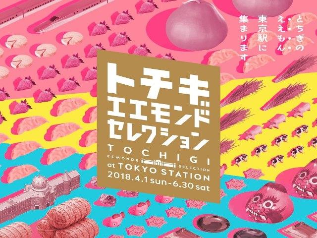 栃木の絶品スイーツが東京駅に勢揃い! 新たな名産品が並ぶ「とちぎHONMONOマーケット」開催中