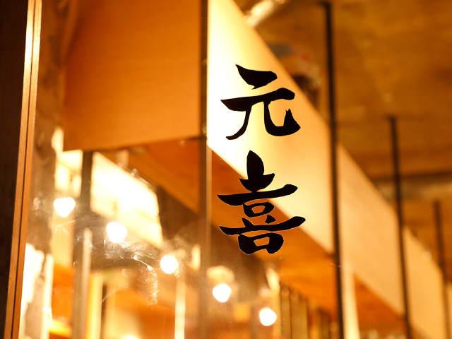 """これぞ隠れ家! 気軽に立ち寄れる""""和食の名店""""が雑司が谷に誕生"""