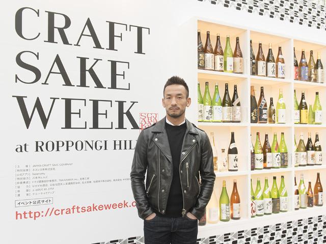 中田英寿が酒蔵100を厳選! 日本酒イベント「CRAFT SAKE WEEK」が六本木ヒルズで開催