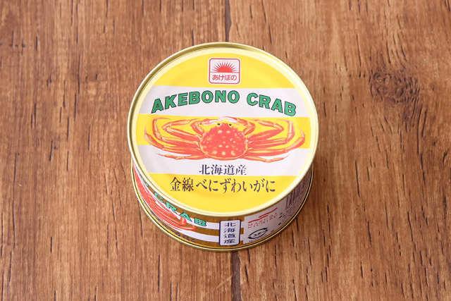 【point2】カニ缶は「本ズワイガニ缶」もしくは「紅ズワイガニ缶」を選ぼう!