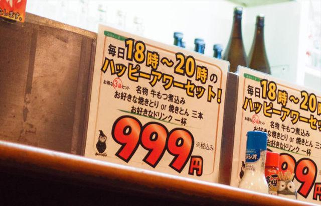 これぞ酒飲みの終着駅! 高田馬場の知られざる地下に佇む『酒縁処 夜更かし者』
