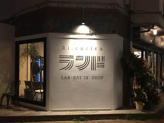 あの『リ・カーリカ』が新たな挑戦!ラボ併設の進化系レストラン『リ・カーリカ ランド』が学芸大学に誕生