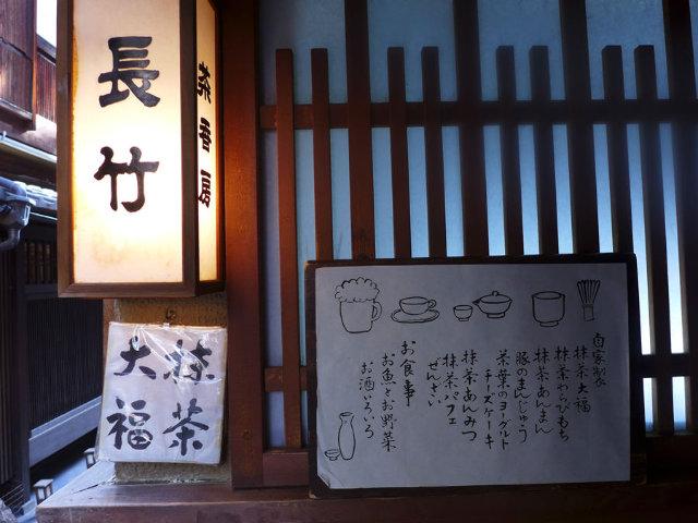 京都ならではの日本茶、変わり炒飯、ちらし寿司など5軒の幸せ