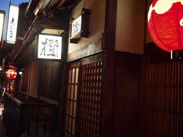 【京都のホントの遊び方】カネのことばかりを考えて遊んでいる限り、祇園や先斗町への道のりは遙かに遠い