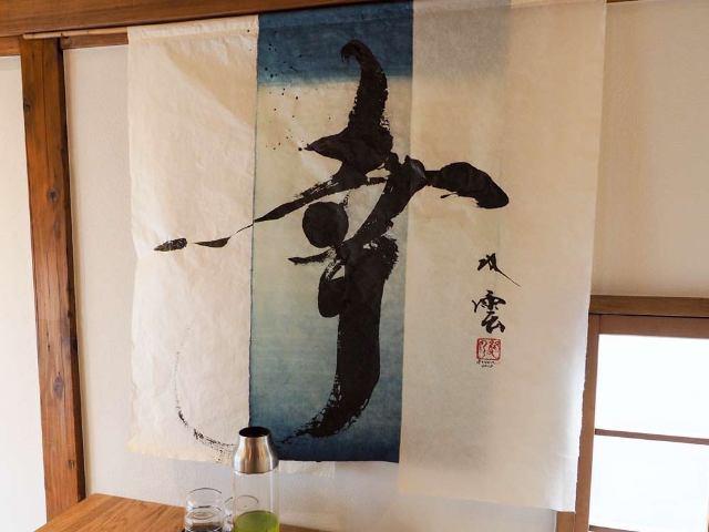 奥島根の秘境で作られる絶品味噌との出会い。食材の力を引き出すメニューを開発